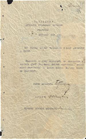 Постанова Директорії УНР про виділення коштів Комісарові освіти на Херсонщині М.Хвісту. 7 листопада 1919 р.