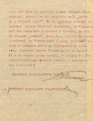 Лист Міністра шляхів УНР членові Директорії УНР А. Макаренку про розслідування антиурядової діяльності інженера Тарнавського. 6 листопада 1919 р.