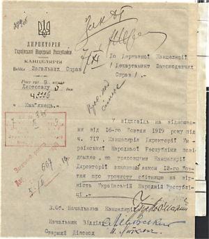 Лист Канцелярії Директорії УНР Державній канцелярії УНР про складання урочистої обіцянки на вірність УНР урядовцями канцелярії. 5 листопада 1919 р.