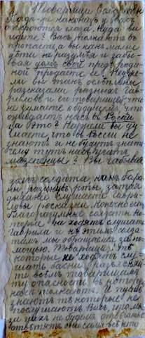 Звернення невідомого військовополоненого табору у м. Фрайштадт...