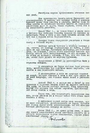 Протокол допиту мешканки м. Києва Горбачової Н. Т., яка проживала на окупованій території в м. Києві та була свідком насильств нацистських окупантів над громадянами у Бабиному Яру та Сирецькому концтаборі. 28 листопада 1943 р.