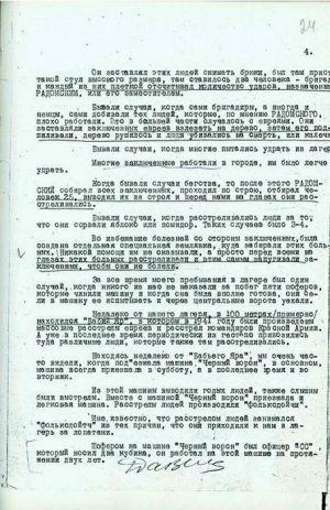 З протоколу допиту полоненого Сирецького концтабору Давидова В. Ю....