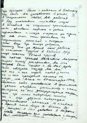 Заява полоненого Сирецького концтабору Бродського І. М. про масові знущання над мирними жителями у Бабиному Яру та Сирецькому концтаборі. 1943 р.