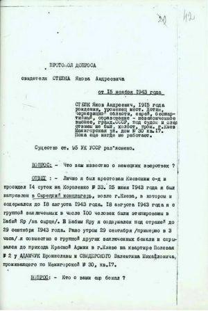 Протокол допиту полоненого Сирецького концтабору Стенюка Я. А. про масові вбивства людей у Бабиному Яру. 15 листопада 1943 р.
