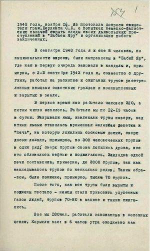 З протоколу допиту свідка громадянина Берлянта С. Б. про спроби нацистських окупантів приховати сліди своїх злочинів у Бабиному Яру. 16 листопада 1943 р.