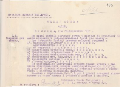 Про прибуття представників Добровольчої армії до Начальної команди ГА за умовами договору. З наказу штабу Начальної команди ГА. 29 листопада 1919 р.